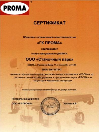 Дилерский сертификат Proma