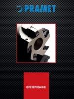 Скачать каталог Pramet (фрезерование). PDF формат. 30Мб