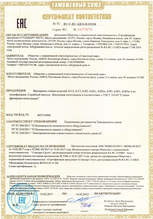 Производство фрезерных станков 6т12, 6т13, 6т82, 6т82г, 6т82ш, 6т83, 6т83г, 6т83ш