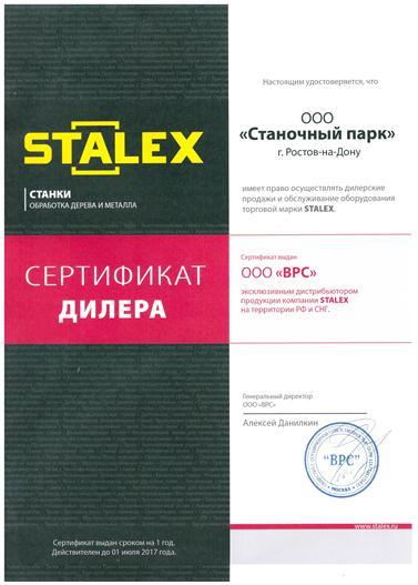Сертификат Stalex