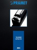 Скачать каталог Pramet (токарная обработка). PDF формат. 20Мб
