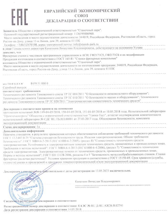 Декларация о соответствии на производство ГФ2171